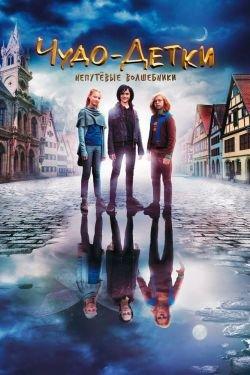 Непутевые волшебники Чудо-детки 2