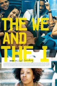 Мы и я (2012)
