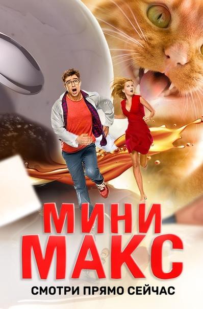 МиниМакс (2021)