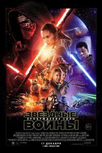 Звездные войны 7: Пробуждение силы (2015)