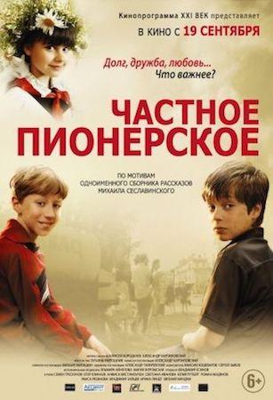Частное пионерское 1 (2013)