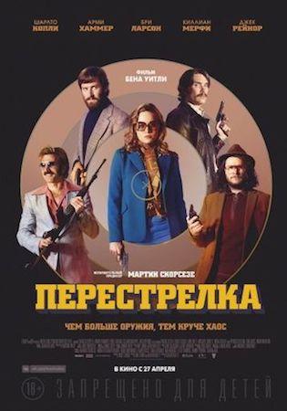 Перестрелка (2016)