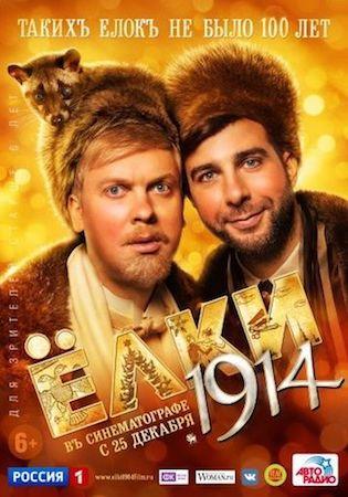Ёлки 1914 (4) (2014)