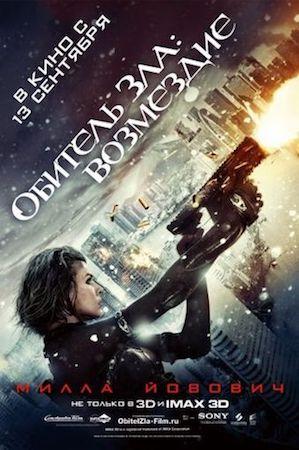 Обитель зла 5: Возмездие (2012)