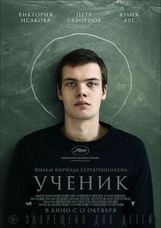 Ученик (2016)