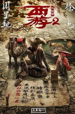 Путешествие на Запад: Демоны (2017)