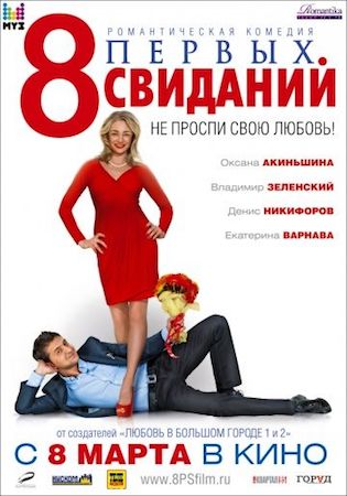 8 первых свиданий 1 (2012)