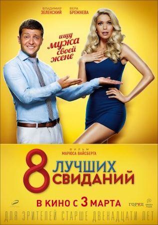 8 лучших свиданий 3 (2016)