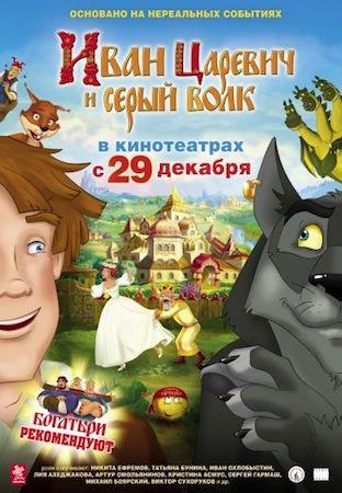 Иван Царевич и Серый Волк 1 (2011)