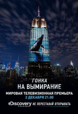 Гонка на вымирание (2015)