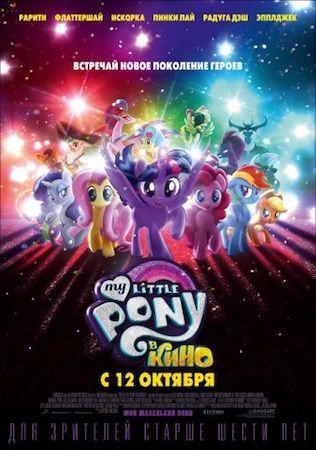 Мой маленький пони: В кино (2017)