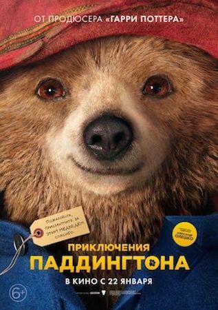 Приключения Паддингтона 1 (2014)