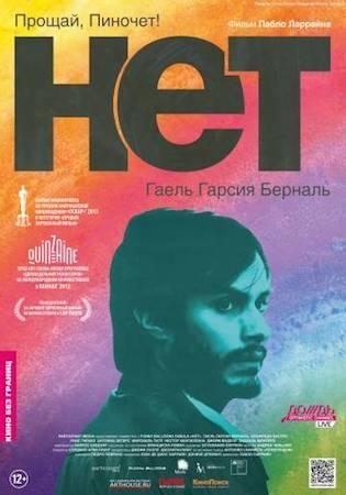 Нет (2012)