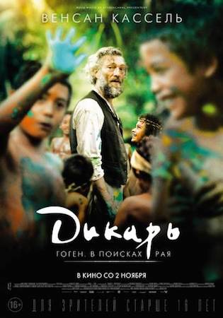 Дикарь (2017)