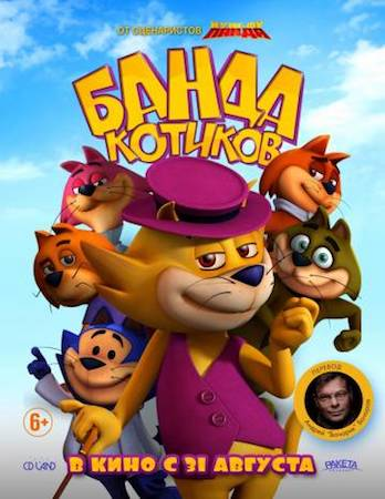 Банда котиков (2017)