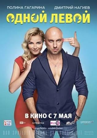 Одной левой (2015)