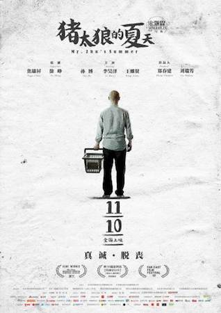 Лето мистера Чжу (2017)