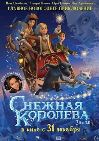Снежная королева 1 (2012)