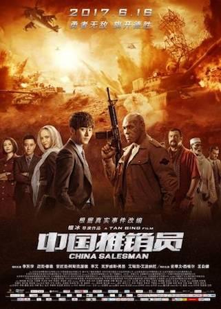 Китайский продавец (2017)