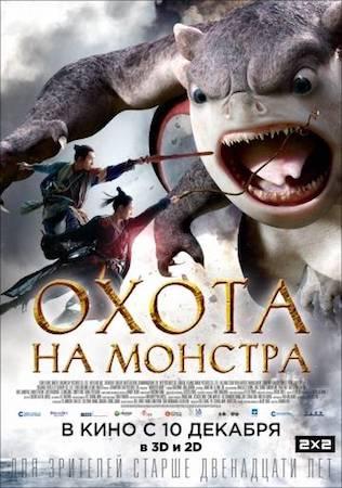Охота на монстра 1 (2015)