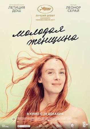 Молодая женщина (2017)