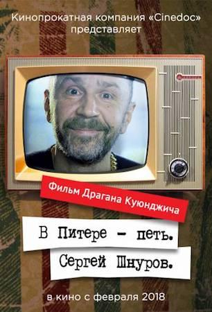 В Питере – петь. Сергей Шнуров (2017)
