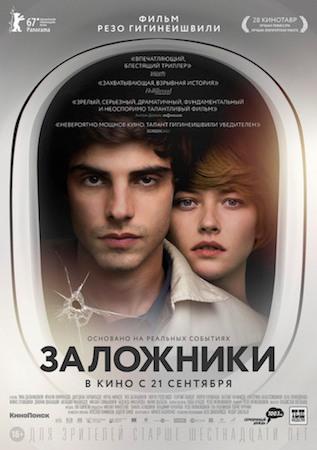 Заложники (2017)