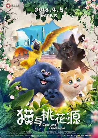 Кошачий рай (2018)