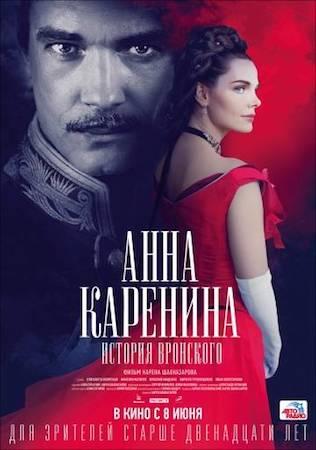 Анна Каренина История Вронского (2017)