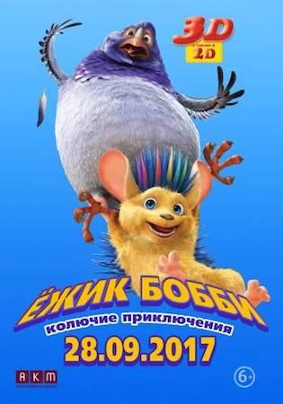 Ежик Бобби: Колючие приключения (2016)