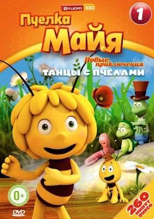 Пчелка Майя: Новые приключения (2012)