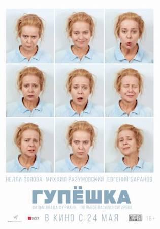 Гупёшка (2017)