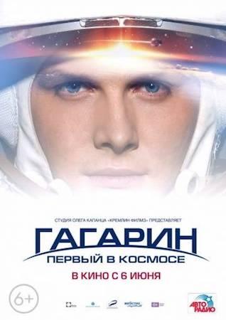 Гагарин Первый в космосе (2013)