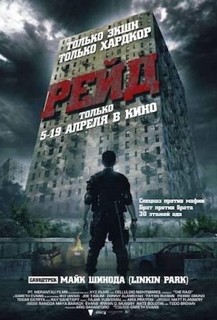 Рейд 1 (2011)