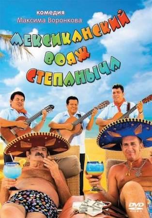 Мексиканский вояж Степаныча (2012)
