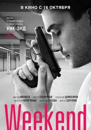 Weekend (2013)
