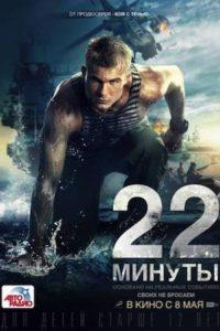22 минуты (2014)