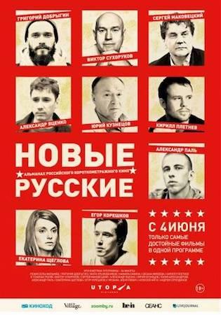 Новые русские 1 (2015)