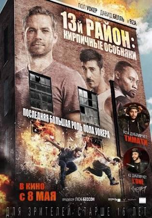 13-й район: Кирпичные особняки (2014)