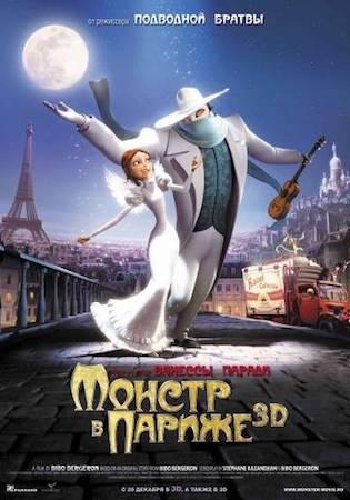 Монстр в Париже (2011)