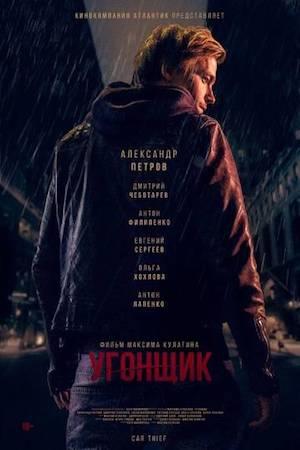 Угонщик (2015)