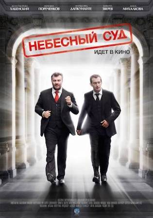 Небесный суд (2012)