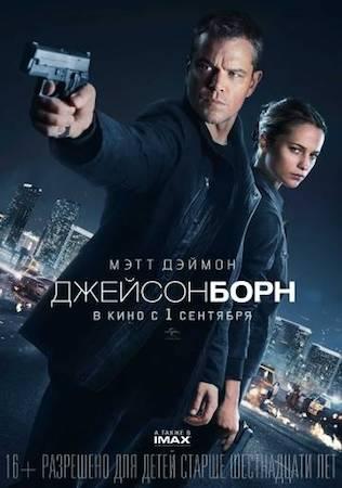 Джейсон Борн 5 (2016)