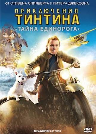 Приключения Тинтина: Тайна Единорога (2011)