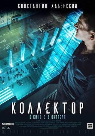 Коллектор (2016)
