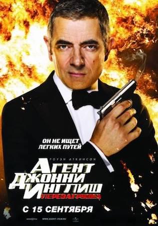 Агент Джонни Инглиш 1: Перезагрузка (2011)