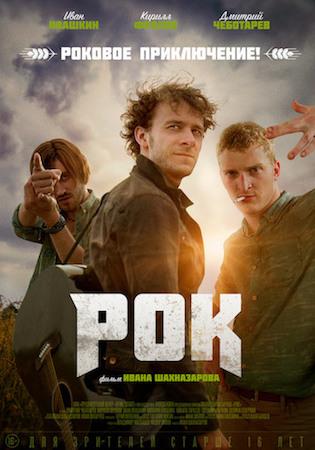 Рок (2017)