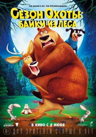 Сезон охоты 4: Байки из леса / Страшно глупо (2015)