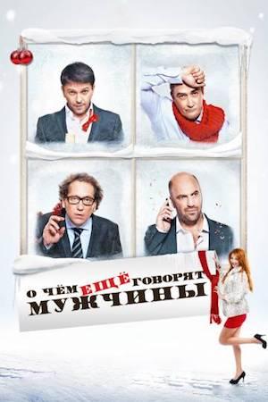 О чём ещё говорят мужчины 2 (2011)