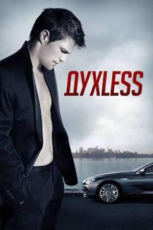 Духless / Духлесс 1 (2012)